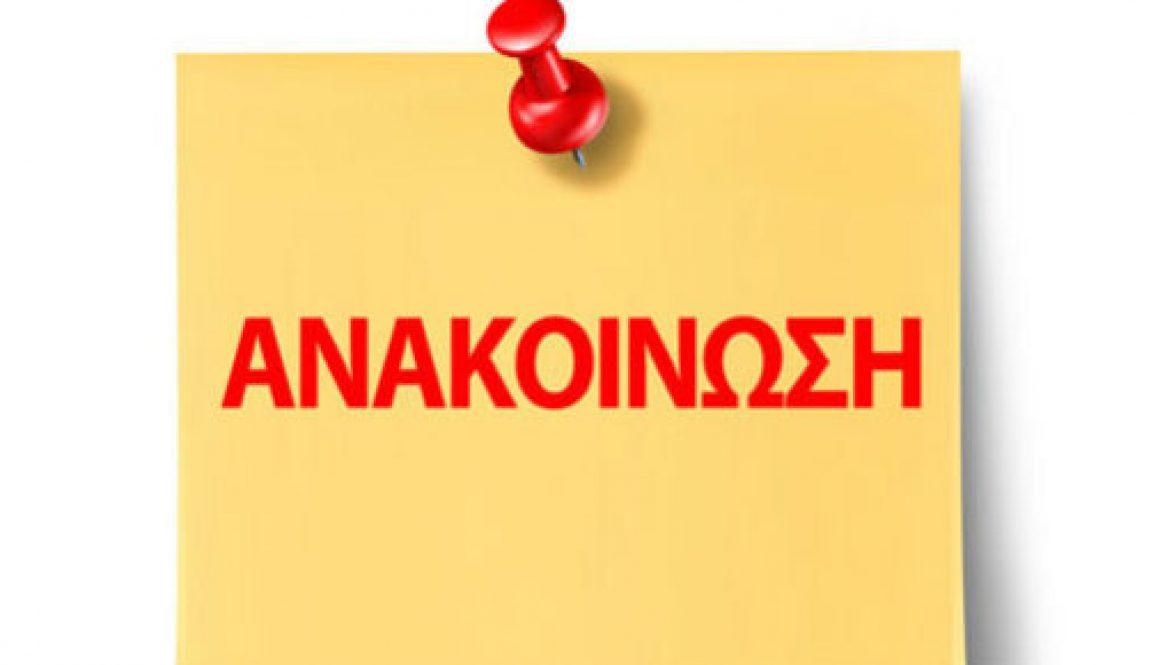 anakoinosi-580x290